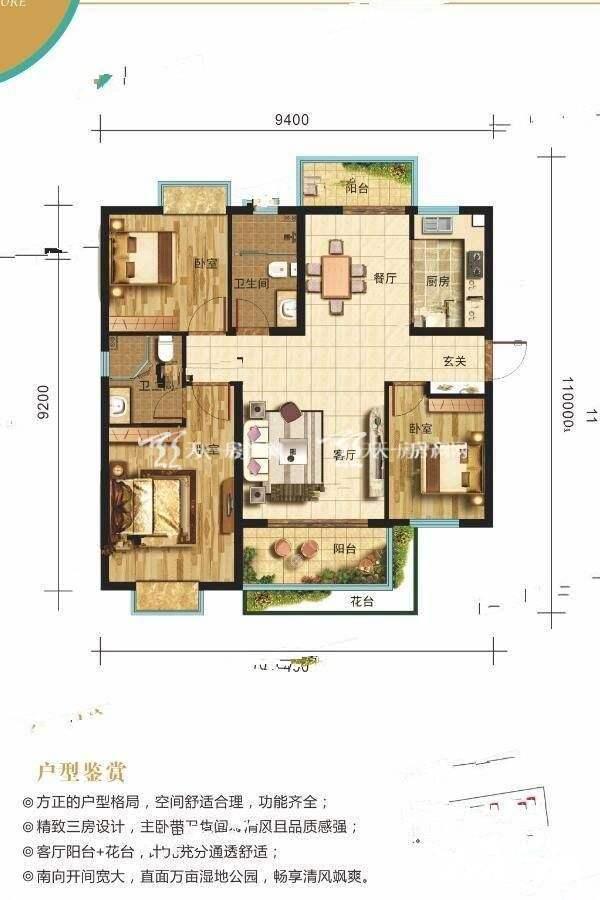 尚居湖岸A户型居室:3室2厅2卫1厨建筑面积:97.72㎡.jpg