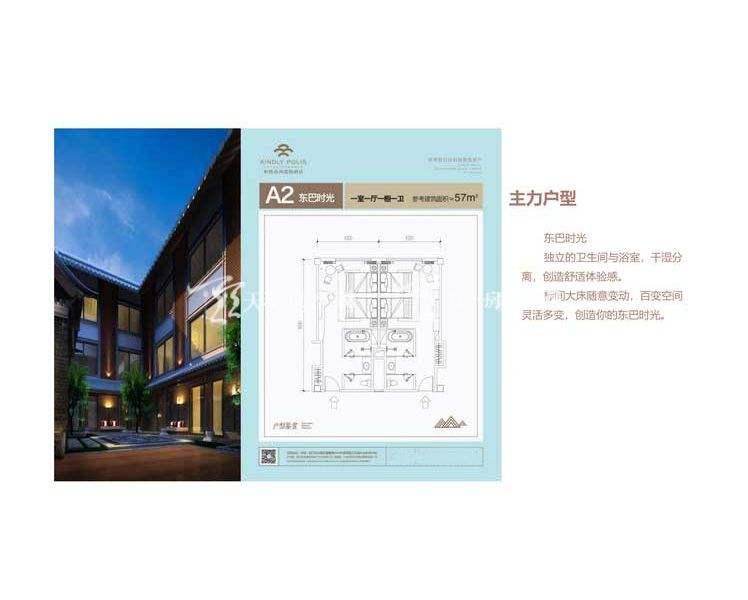 丽江和悦华美达广场酒店东巴时光A2居室:1室1厅1卫1厨建筑面积:57