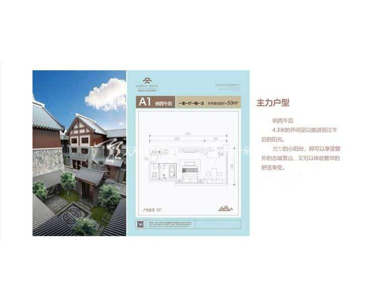 丽江和悦华美达广场酒店纳西午后-A1居室:1室1厅1卫1厨建筑面积:53