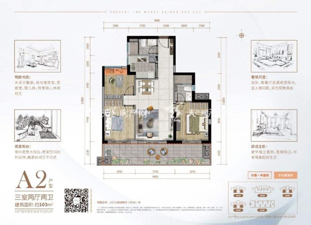 金地海南自在城A2户型 三室两厅两卫 建筑面积103㎡.jpg