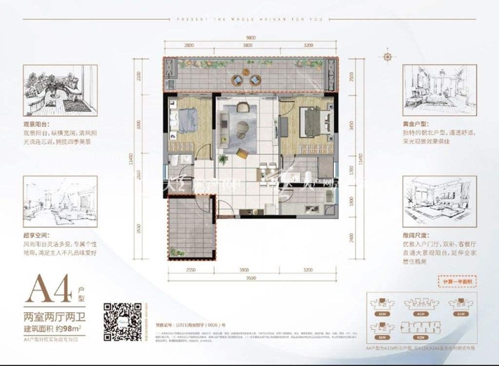 金地海南自在城A4户型 两室两厅两卫 建筑面积98㎡.jpg