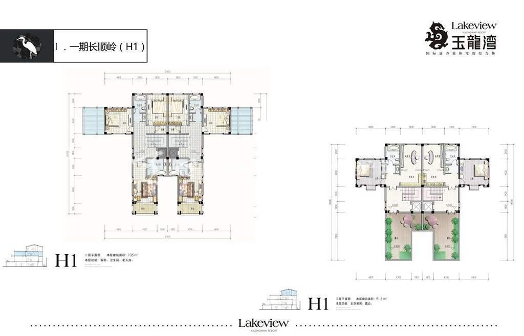 俊发玉龙湾H1户型(2)4房2厅5卫