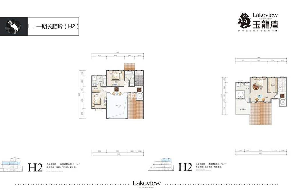 俊发玉龙湾H2户型(2)4房2厅5卫