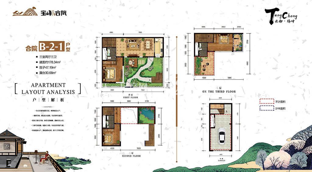 宝峰合院合院B-2-1户型3室2厅3卫
