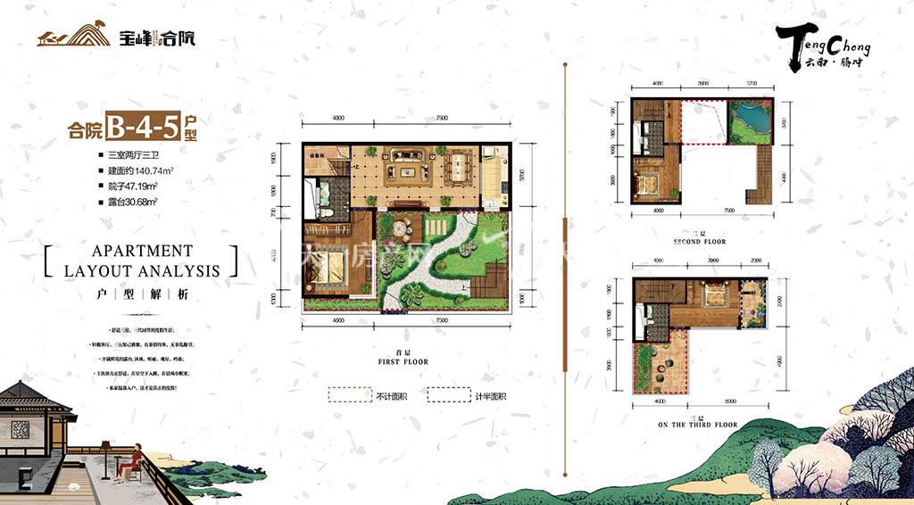 宝峰合院合院B-4-5户型3室2厅3卫