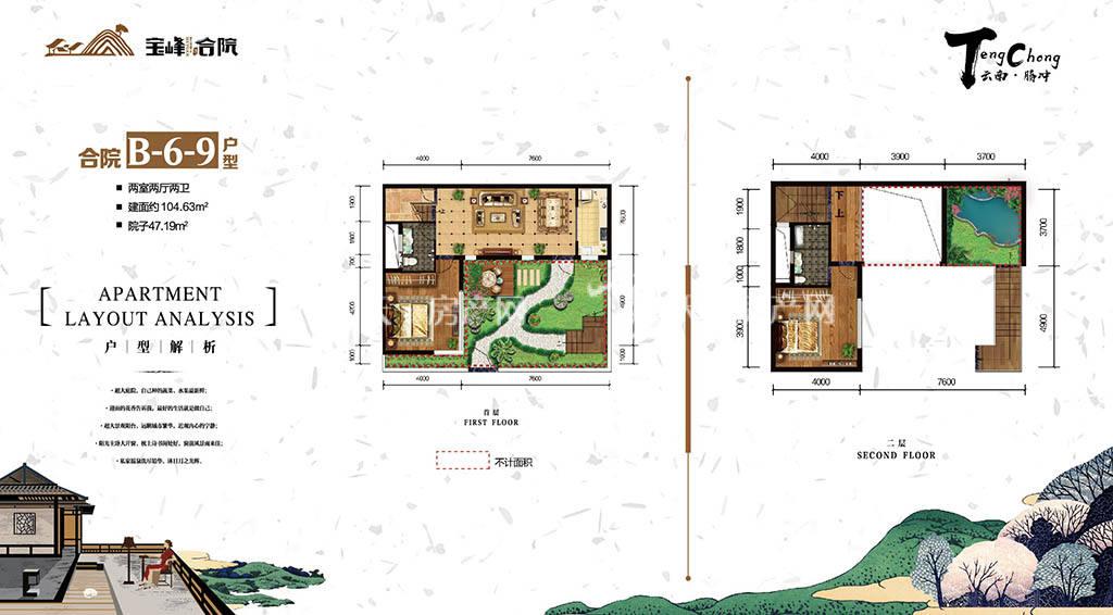 宝峰合院合院B-6-9户型2室2厅2卫