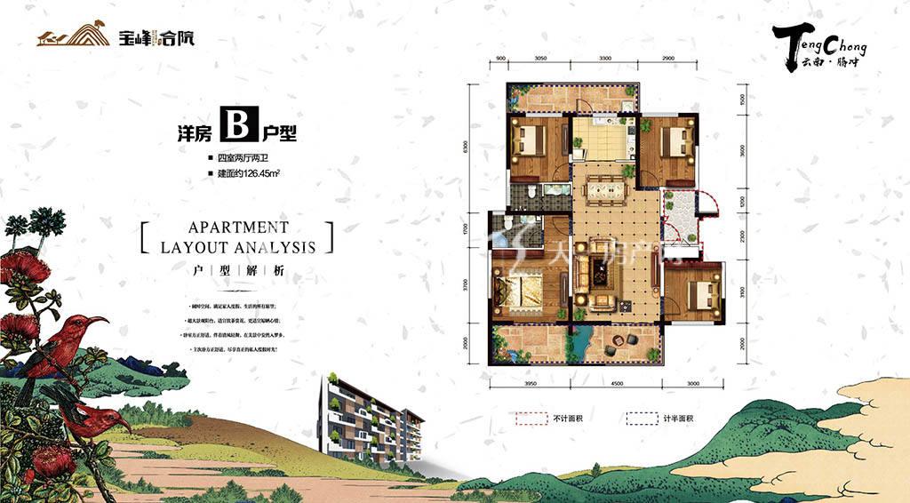 宝峰合院洋房B户型4室2厅2卫
