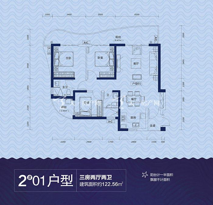 云星海景台2#01户型3室2厅2卫建筑面积约122.56m².jpg