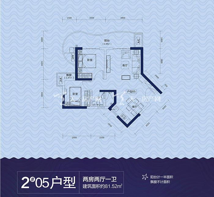 云星海景台2#05户型2室2厅1卫建筑面积约81.52m².jpg