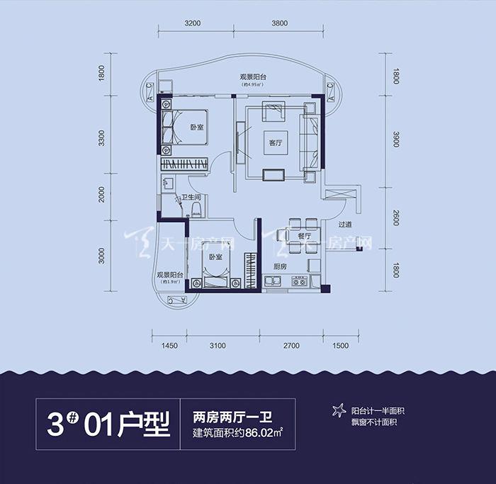 云星海景台3#01户型2室2厅1卫建筑面积约86.02m².jpg
