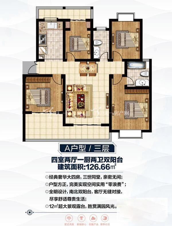 天籁雅筑四室两厅一厨两卫 建筑面积126.66㎡.jpg