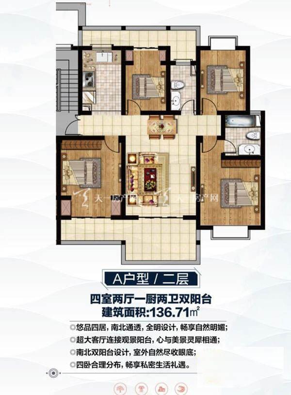 天籁雅筑四室两厅一厨两卫-建筑面积137㎡.jpg