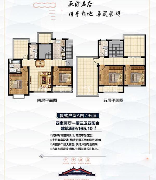 天籁雅筑四室两厅一厨三卫 建筑面积165.10㎡.jpg