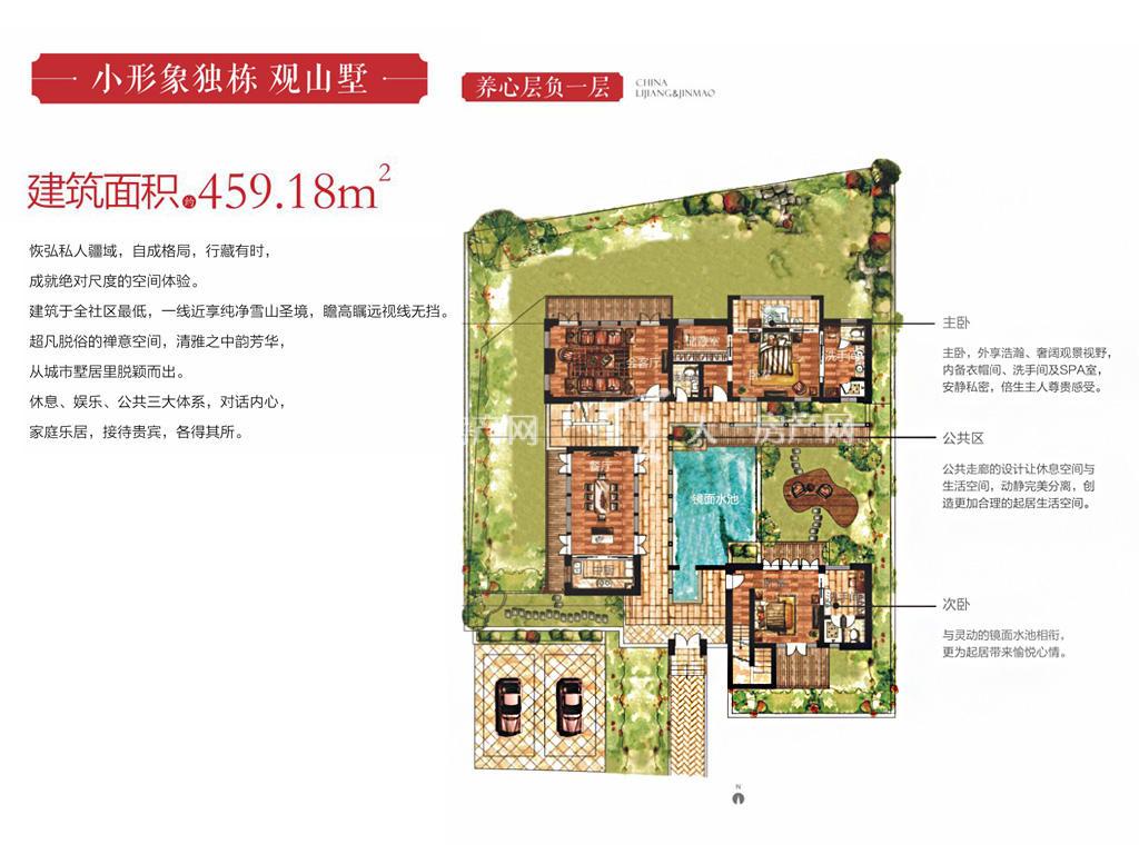 丽江金茂谷镇独栋观山墅负一层约459.18㎡