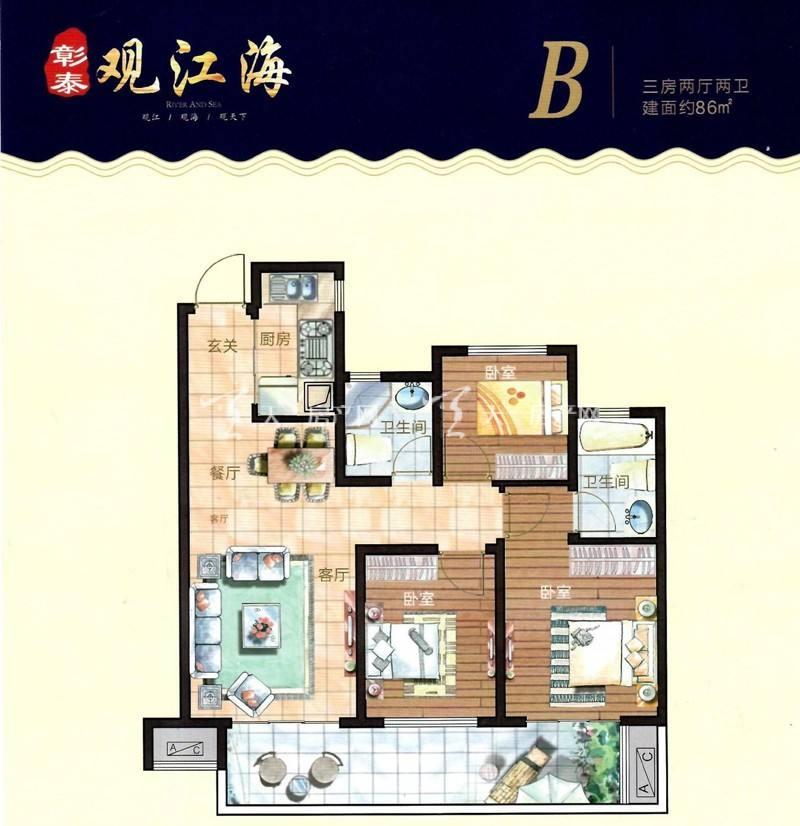 防城港彰泰观江海B户型居室:3室2厅2卫1厨建筑面积:86.00㎡.jpg