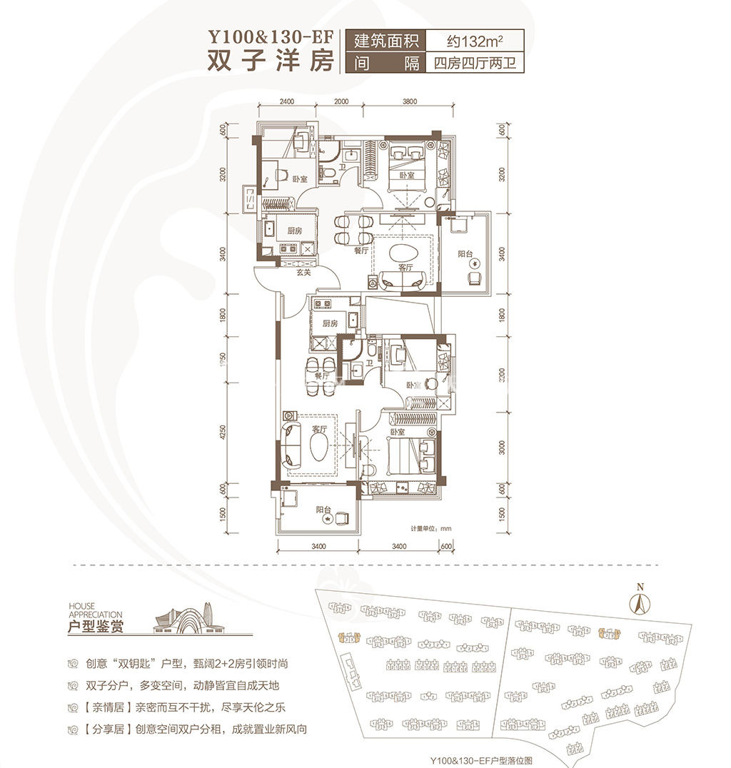 碧桂园海棠盛世双子洋房户型 4房4厅2卫建筑面积约132㎡