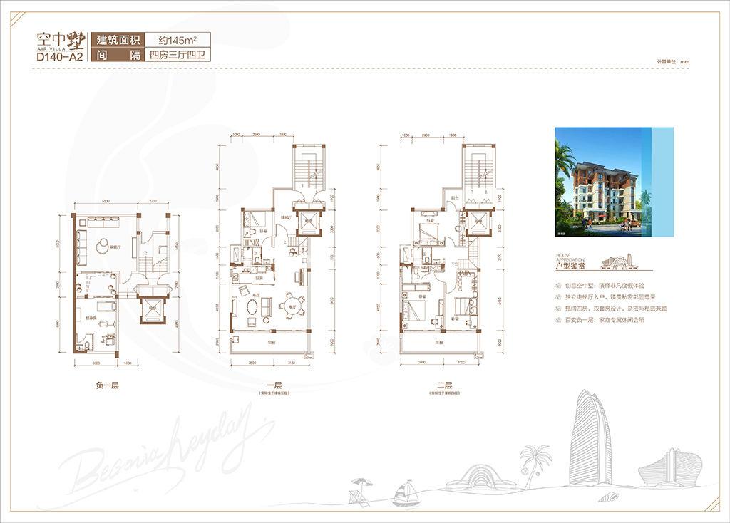 碧桂园海棠盛世空中墅D140-A2户型 4房3厅4卫建筑面积约145㎡