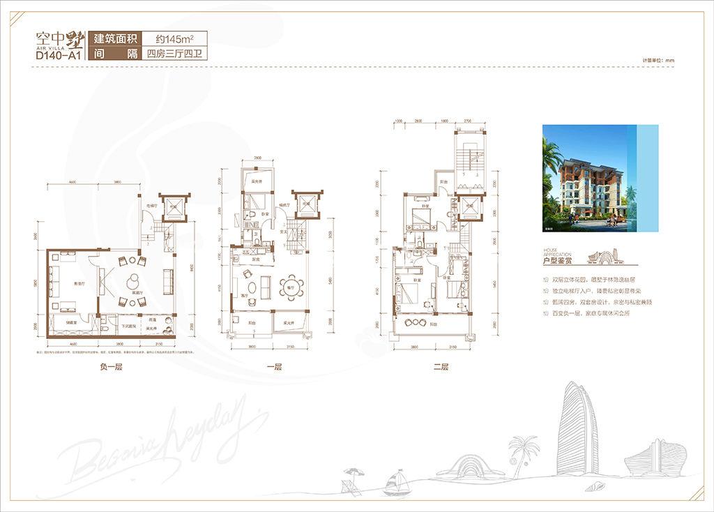 碧桂园海棠盛世空中墅D140-A1户型 4房3厅4卫建筑面积约145㎡