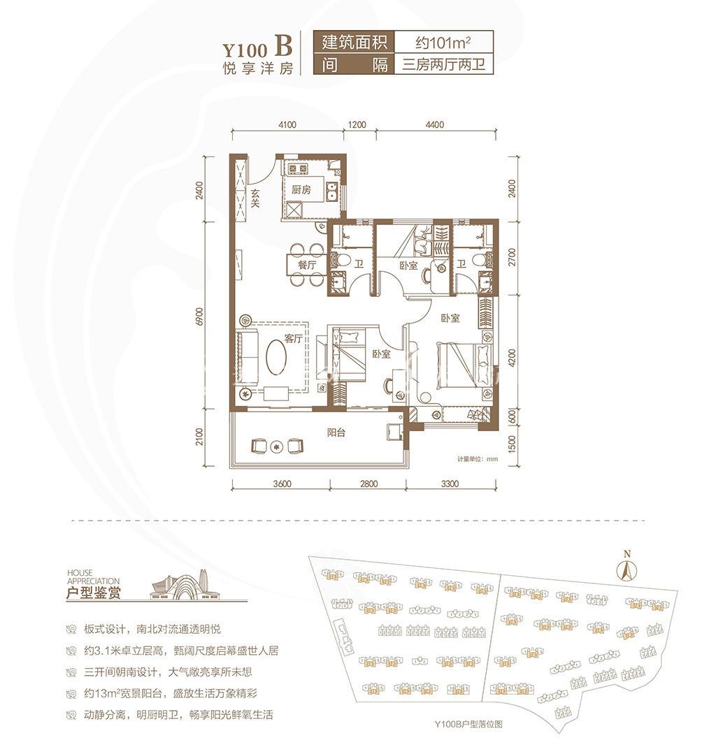 碧桂园海棠盛世Y100B洋房户型 3房2厅2卫建筑面积约101㎡