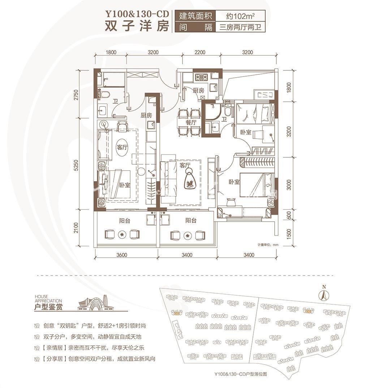 碧桂园海棠盛世双子洋房户型 3房2厅2卫建筑面积约102㎡