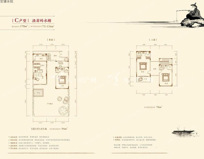官塘水院C户型