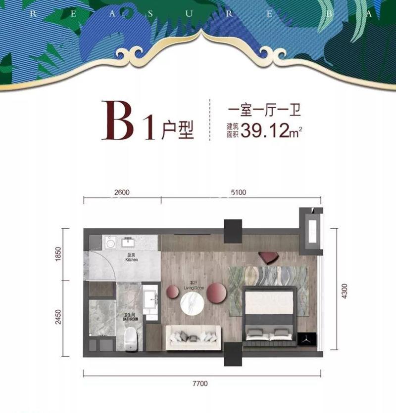 铂钰蓝湾-Platinum Blue BayB1户型一室一厅一卫建筑面积39.12㎡.jpg