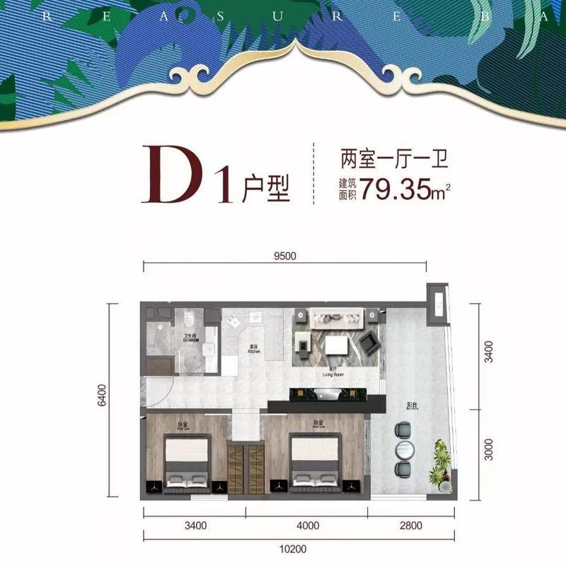 铂钰蓝湾-Platinum Blue BayD1户型两室一厅一卫建筑面积79.35.jpg