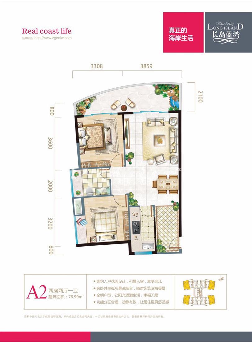长岛蓝湾2室2厅1卫1厨 建筑面积78.99㎡