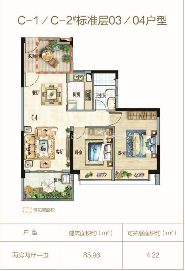 富力悦海湾03/04户型 2室2厅1卫1厨 建筑面积85.96㎡