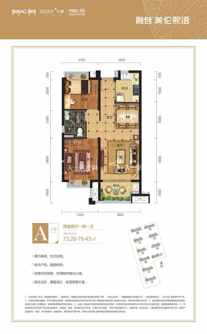 融创美伦熙语A户型:2室2厅1卫1厨 建筑面积73.28㎡
