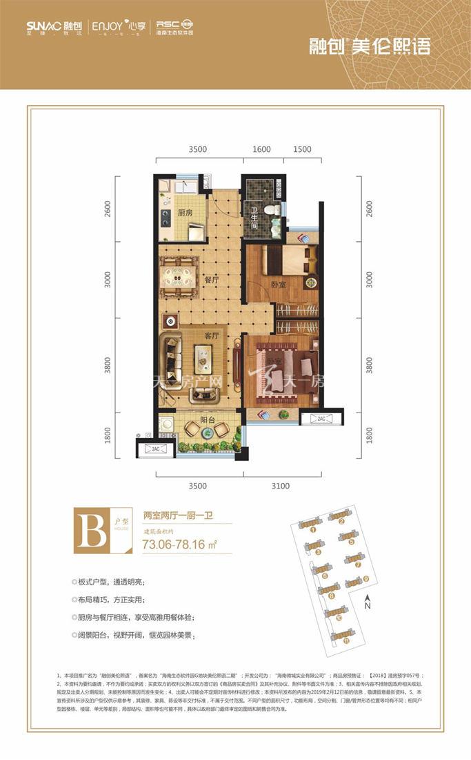 融创美伦熙语B户型:2室2厅1卫1厨 建筑面积73.06㎡