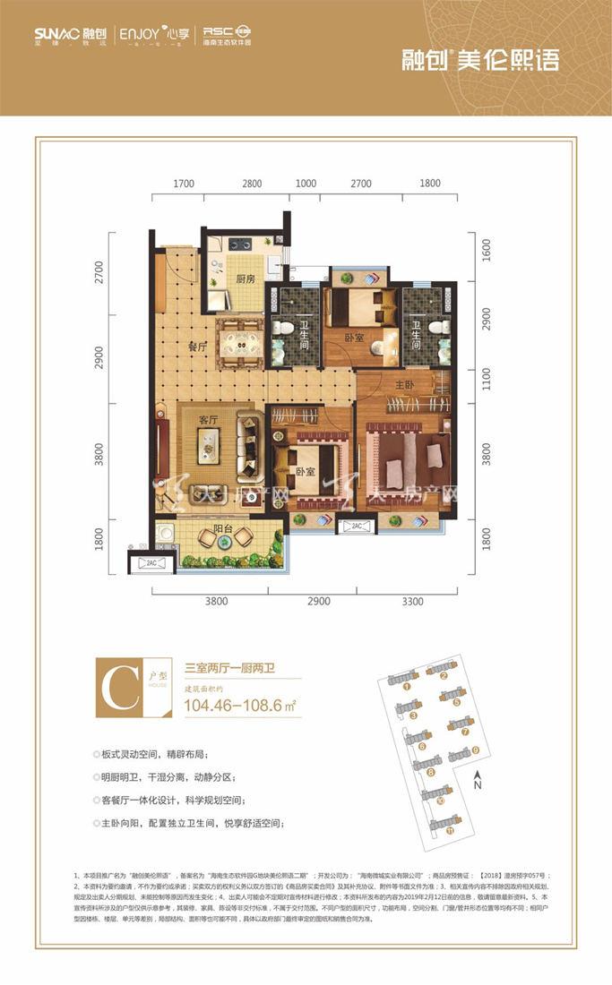融创美伦熙语C户型:3室2厅2卫1厨 建筑面积104.46㎡