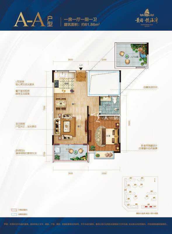 景园悦海湾A-A户型:1室1厅1卫1厨 建筑面积61.86㎡