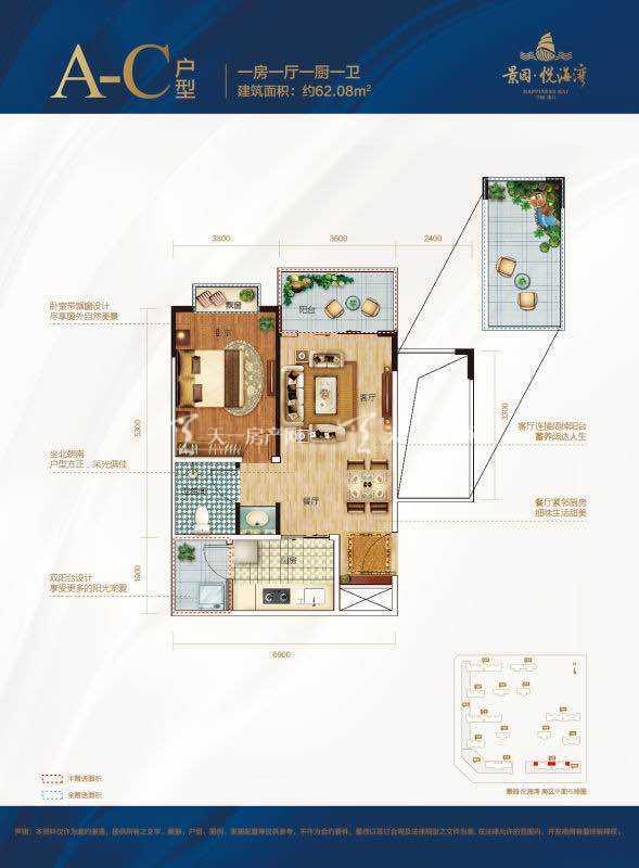 景园悦海湾A-C户型:1室1厅1卫1厨 建筑面积62.08㎡