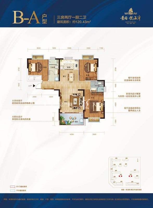 景园悦海湾B-A户型:3室2厅2卫1厨 建筑面积120.43㎡