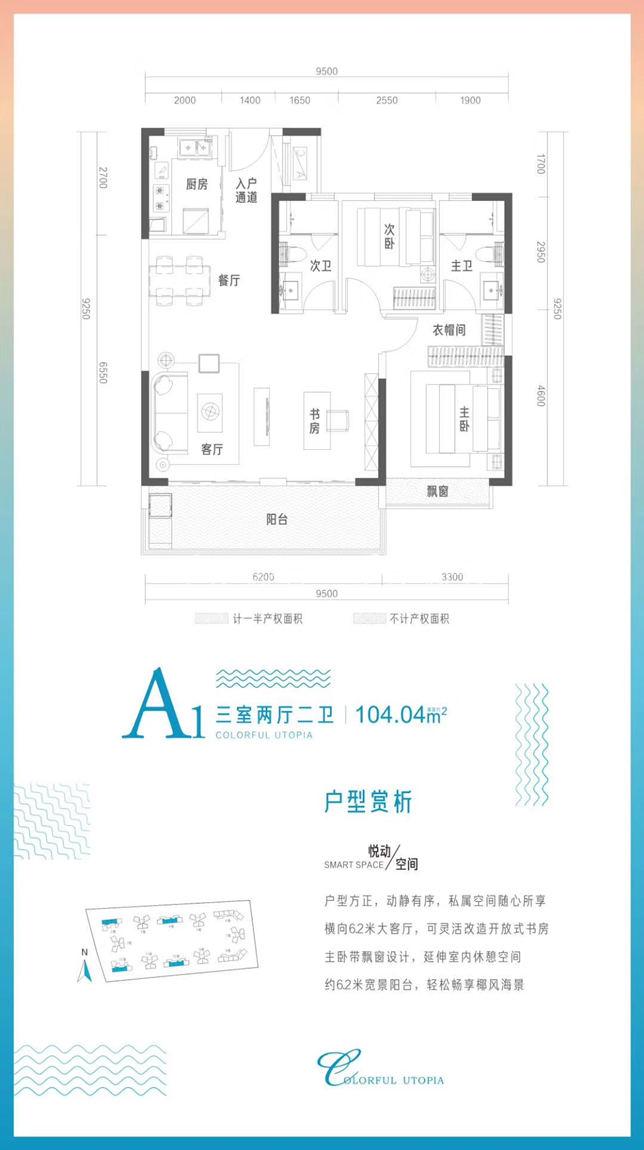 高龙湾1号A1户型:3室2厅2卫1厨 建筑面积104.04㎡