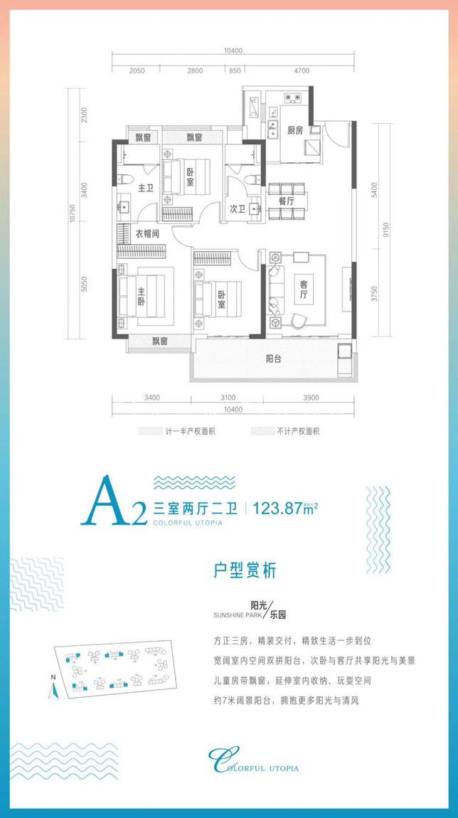 高龙湾1号A2户型:3室2厅2卫1厨 建筑面积123.87㎡