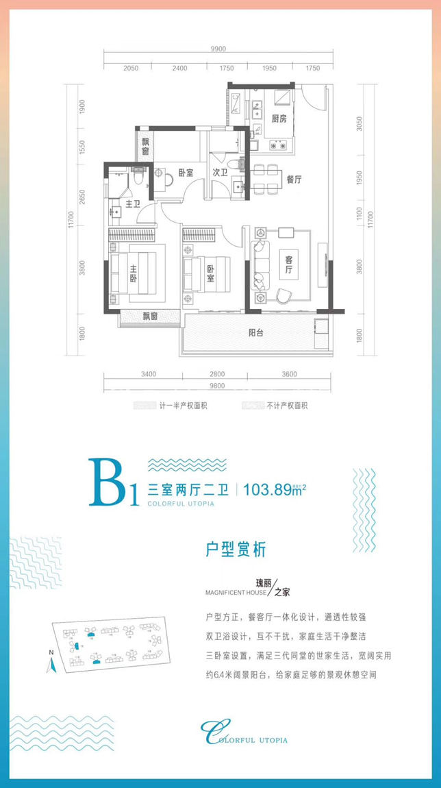 高龙湾1号B1户型:3室2厅2卫1厨 建筑面积103.89㎡