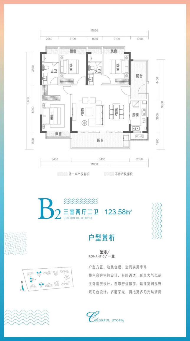 高龙湾1号B2户型:3室2厅2卫1厨 建筑面积123.58㎡