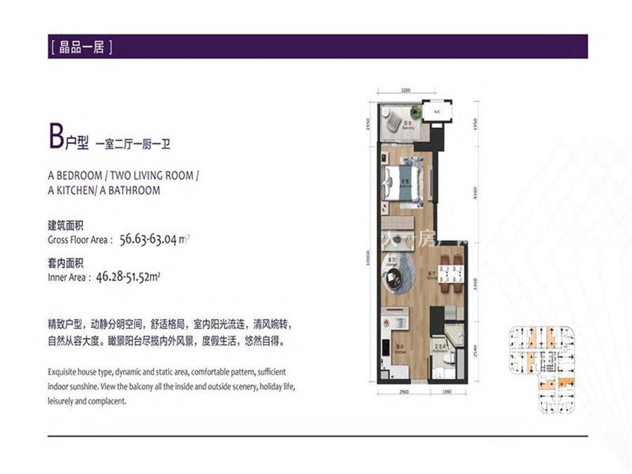 紫晶壹号-AmethystB户型:1室2厅1卫1厨 建筑面积56.63㎡