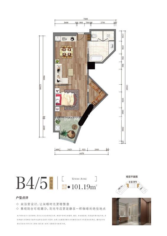 太子天玺湾B4,5户型建筑面积101.19㎡