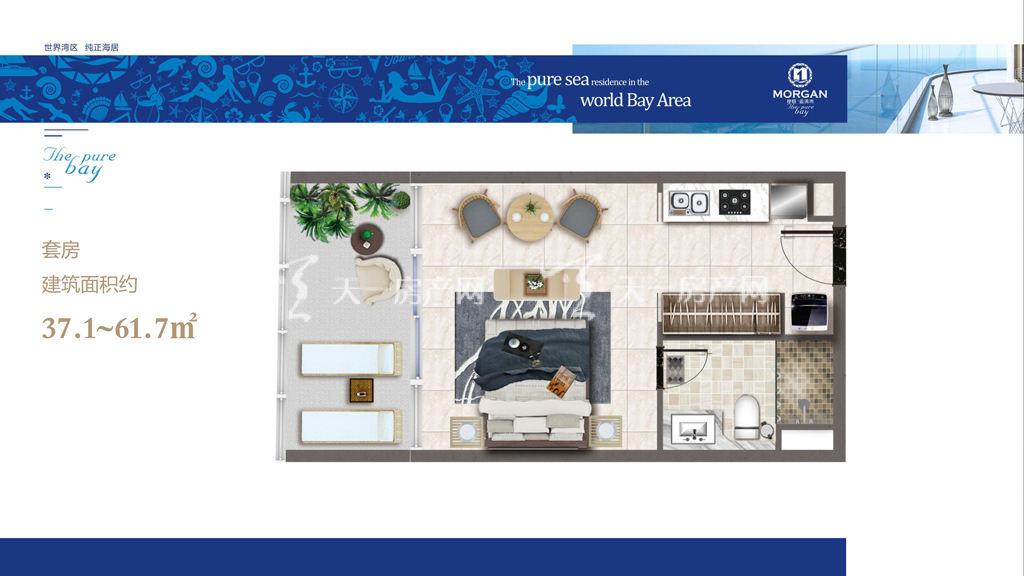 摩根蓝波湾-MORGAN The Pure  BayA,B,C户型一房一厅一卫建筑面积34.07㎡