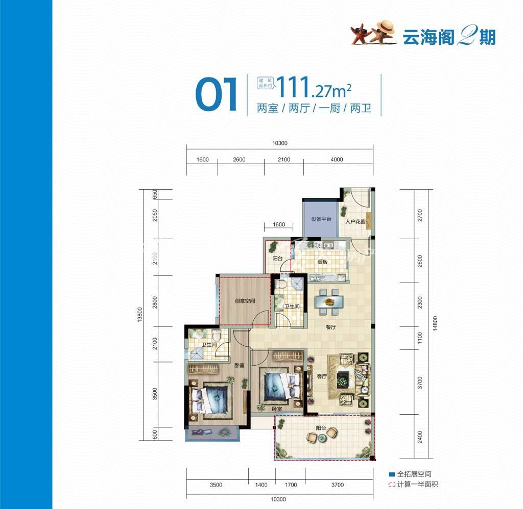 富力湾01户型两室两厅两卫一厨建筑面积111.27㎡