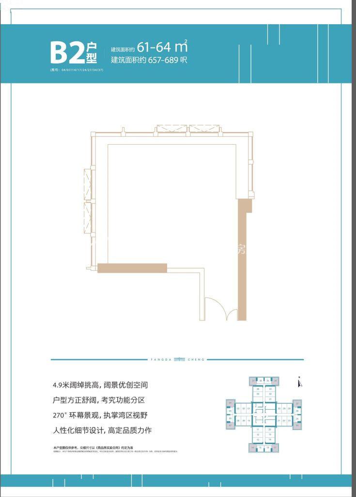 方达成大厦B2户型:1室1厅1卫1厨 建筑面积61㎡