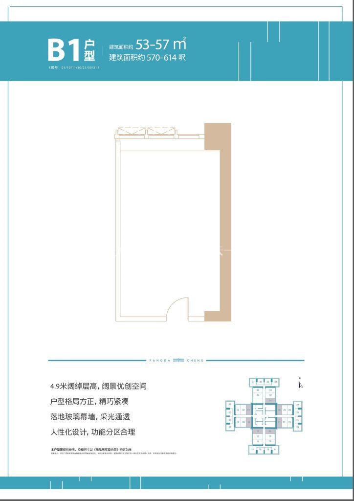方达成大厦B1户型:1室1厅1卫1厨 建筑面积53㎡