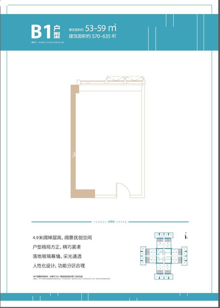 方达成大厦B1户型:1室1厅1卫1厨 建筑面积59㎡