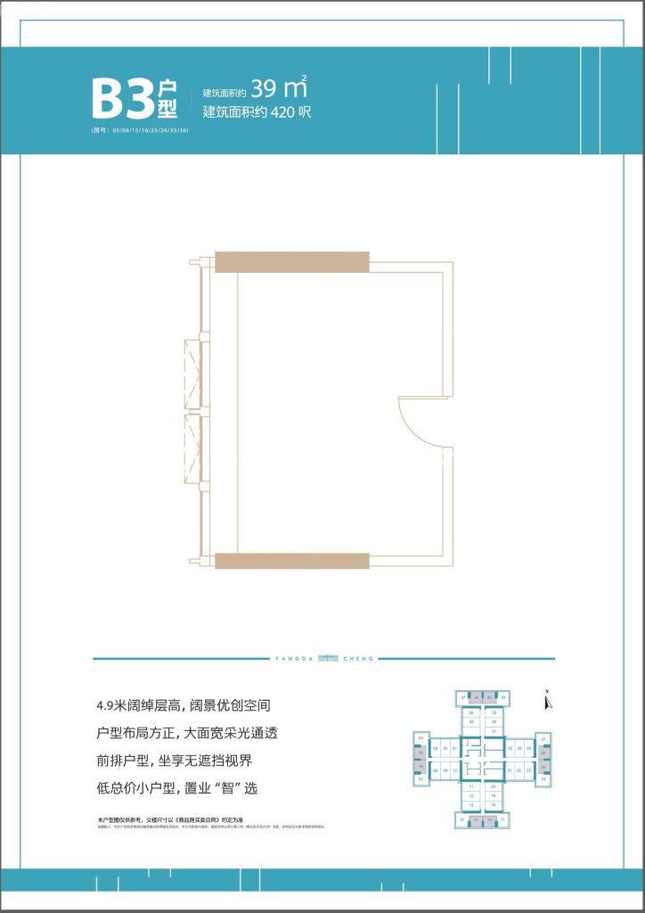 方达成大厦B3户型:1室1厅1卫1厨 建筑面积39㎡