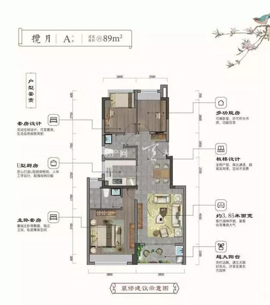 建发玺园揽月A户型:3室2厅2卫1厨 建筑面积89㎡