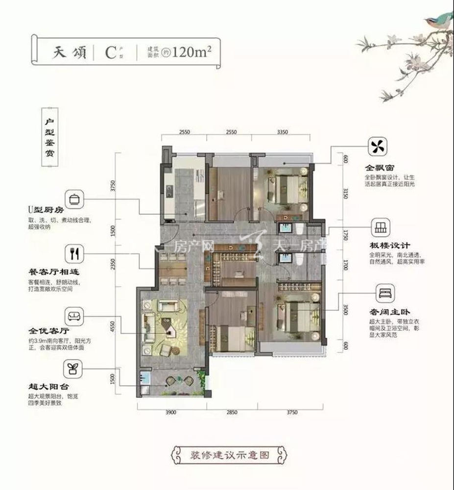 建发玺园天颂C户型:4室2厅2卫1厨 建筑面积120㎡