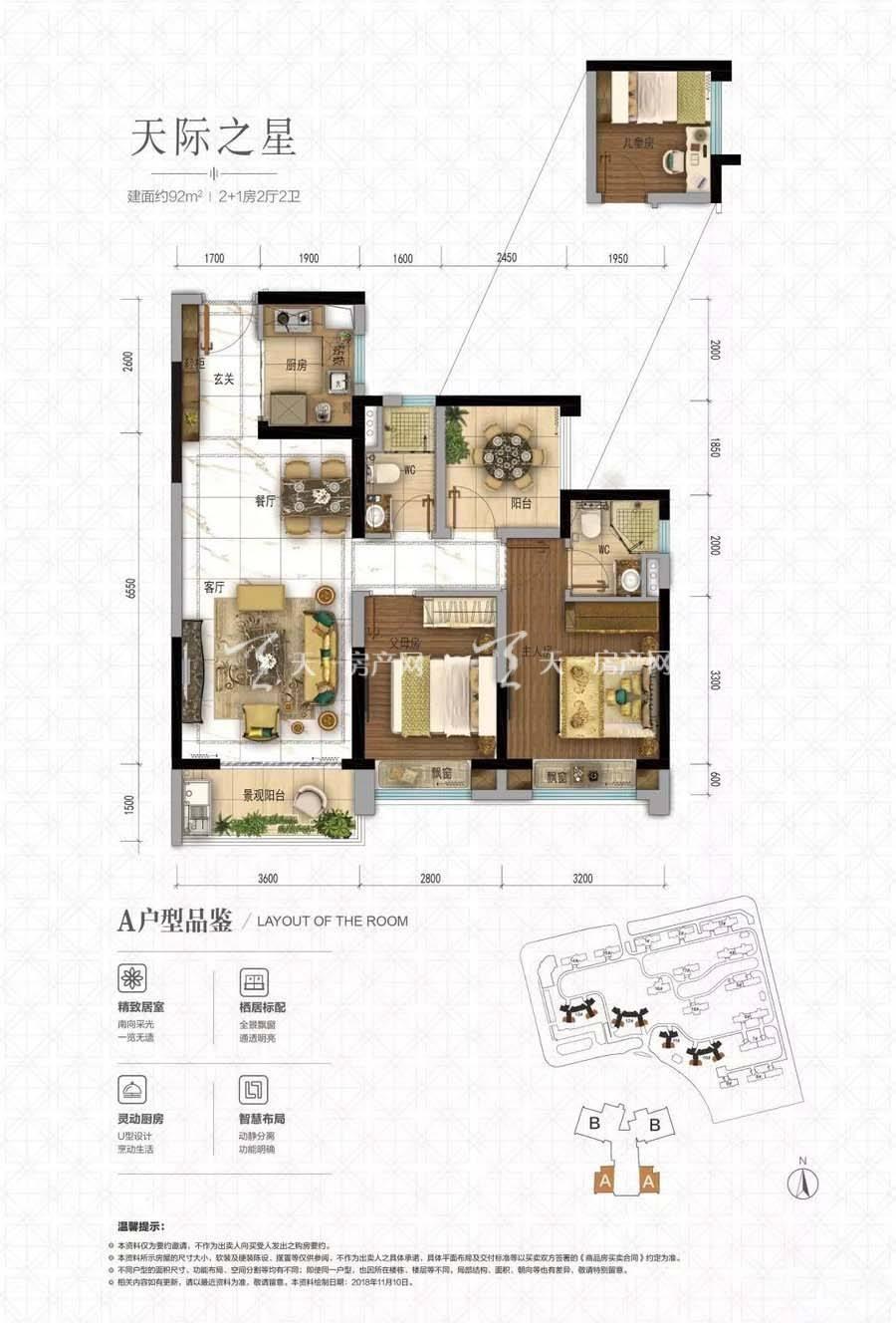 碧桂园华发滨海天际A-01户型/3室2厅2卫/建筑面积:约92㎡